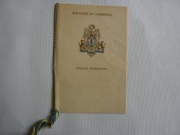 MENU DINER PALAIS KHEMARIN   PHNOM PENH  DINER OFFERT Par S.. NORODOM SIHANOUK ROI DU CAMBODGE   1944 AV  2018  Clas 4 - Menus