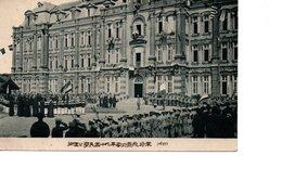 Carte Sans Indication De Pays Asiatique - Postcards