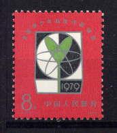 CHINE - 2269** - EXPOSITION NATIONALE DES TRAVAUX SCIENTIFIQUES - 1949 - ... People's Republic