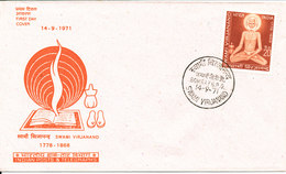 India FDC Swami Virjanand With Cachet 14-9-1971 - FDC