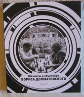 2017. Chess In The Lens Of Boris Dolmatovsky. Photo Album. Russian Book. - Livres, BD, Revues