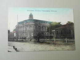 GEORGIE BATOUM BUREAU POSTES ET TELEGRAPHES - Georgia