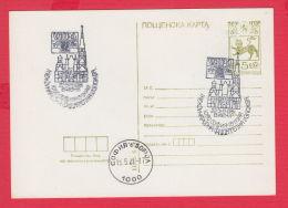 230175 / 1981 - 5 St. - Vienna Philatelic Exhibition WIPA Austria WIEN , Postcard Stationery Bulgaria - Cartoline Postali
