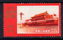 CHINE -  1825** - PORTE DE LA PAIX CELESTE - Neufs