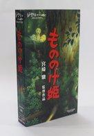 VHS : Mononoke Hime - Manga