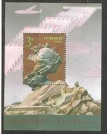 Bloc De 1994 ( Chine ) - 1949 - ... République Populaire