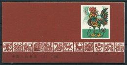 (TV01066) Cina Stamps 1981 - 1949 - ... Volksrepublik