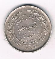 25 FILS 1975 JORDANIE /2127G/ - Jordan