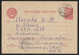 54d.Post Card. The Mail Was 1961 Torzhok (Kalininskaya Oblast) City Moscow. The Old Tariff. Soviet Union - 1923-1991 USSR