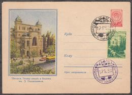 Russia USSR 1958 Opera And Ballet Theatre Paliashvili Tbilisi 1500 Years Special Cancellation - Covers & Documents