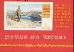 North Korea Stamp Kim Il Sung 1972 Birthday 60th Anniversary (painting - Kim Il Sung In Tianchi) M (toothless) - Korea, North