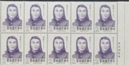 Block 10 Margin-Rep China 1986 Famous Chinese Stamp- Chen Tien-hue Martyr - China