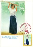 Japan 1983, 38. Nationales Sportfest, Athletic Meeting, Naginata Competition, Michel 1563 (J1-281) - Maximumkaarten
