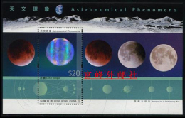 Hong Kong 2015 Astronomical Phenomena - Lunar Eclipse 3D Lasers - 1997-... Chinese Admnistrative Region