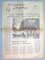 1989 Soviet USSR Newspaper AKHALGAZRDA KOMUNISTI - Boeken, Tijdschriften, Stripverhalen