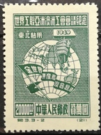 China 1949 MNH Labour Congress - 1949 - ... People's Republic