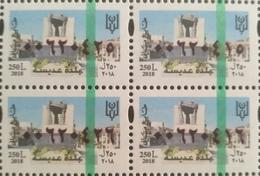 Lebanon 2018 NEW Fiscal Revenue Stamp MNH - Village Adaissi Blk/4 - Lebanon
