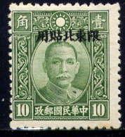 CHINE N.E.- 8* - SUN YAT-SEN - North-Eastern 1946-48