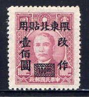 CHINE N.E. - 53(*) - SUN YAT-SEN - North-Eastern 1946-48