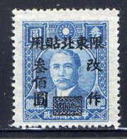 CHINE N.E. - 54(*) - SUN YAT-SEN - North-Eastern 1946-48