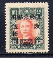 CHINE N.E. - 56(*) - SUN YAT-SEN - North-Eastern 1946-48