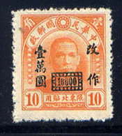 CHINE N.E. - 61(*) - SUN YAT-SEN - North-Eastern 1946-48