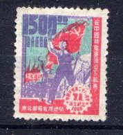 CHINE N.E. - 102(*) - 28è ANNIVERSAIRE DU P.C. CHINOIS - North-Eastern 1946-48