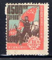 CHINE N.E. - 103(*) - 28è ANNIVERSAIRE DU P.C. CHINOIS - North-Eastern 1946-48