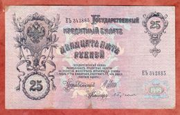 25 Rubel, 1909 (49997) - Russland