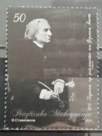 Macedonia, 2011, Mi: 604 (MNH) - Musica
