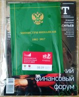 Russia 2017 RARE Metro Bus Trolleybus Tram Ticket Not For Sale  For Participants Of Moscow International Financial Forum - Subway