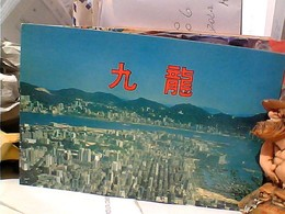 HONG KONG KOWLOON VIEV   N1975 GR1063 - Cina (Hong Kong)