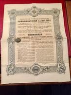Gt  Impérial  De  Russie   Emprunt  De  L' État  Russe  4 1/2%  De  1909  ---------Obligation  De  187,50  Roubles - Russia