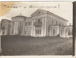 BELARUS. ANTOPOLSK. HOLIDAY HOUSE. - Belarus