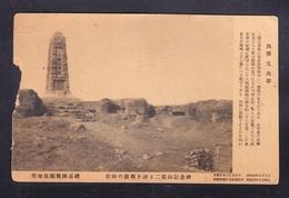 CN6-53 MONUMENT - China