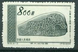 BM China, Volksrepublik 1954   MiNr 250   MNG   Alte Kunstschätze, Klangstein - 1949 - ... People's Republic