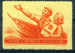 BM China, Volksrepublik 1954   MiNr 264   MNG   Neue Verfasssung - 1949 - ... People's Republic