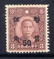 CHINE OCC. JAP. - 18** - SUN YAT-SEN - 1943-45 Shanghai & Nanjing