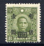 CHINE OCC. JAP. - 21** - SUN YAT-SEN - 1943-45 Shanghai & Nanjing