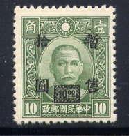 CHINE OCC. JAP. - 30** - SUN YAT-SEN - 1943-45 Shanghai & Nanjing