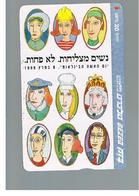 ISRAELE (ISRAEL) -   1999 INT. WOMEN' S DAY  - USED  -  RIF. 10881 - Israele