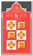 China 2018, Postfris MNH, 2018-1, Year Of The Dog, Special Sheet 2 - 1949 - ... Volksrepubliek