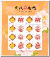 China 2018, Postfris MNH, 2018-1, Year Of The Dog, Special Sheet 4 - 1949 - ... Volksrepubliek