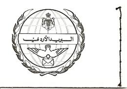 JORDAN, 1980, BOOKLET 1 - 1.260 Fils, Hoessein - Jordan