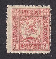 Georgia, Scott #4, Mint Hinged, St George, Issued 1919 - Georgia