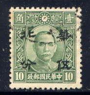 CHINE / OCC. JAPONAISE - 48° - SUN YAT-SEN - 1941-45 Northern China