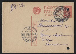 115d.Post Card. There Was A Mail In 1932 Rybinsk Moscow.SSSR - 1923-1991 USSR