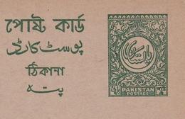 Entier Postal Pakistan Postal Stationery - Pakistan