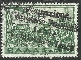 EMISSIONE DI ITACA 1941 VARIETA' VARIETY MITOLOGICA CEFALONIA DRACME DRX 15d USATO USED OBLITERE' - 9. Occupazione 2a Guerra (Italia)