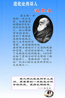 [T31-027 ] Charles Robert Darwin Naturalist, Geologist  Biologist, China Pre-stamped Card, Postal Stationery - Famous People